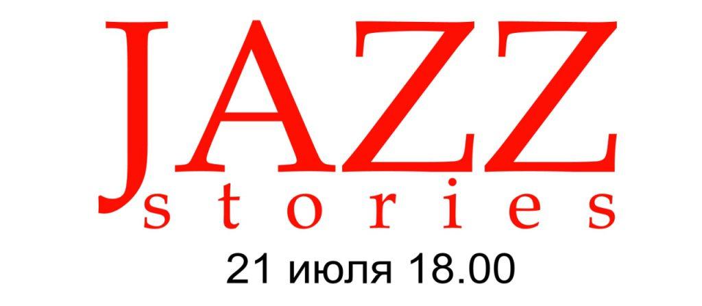 jazz_goriz